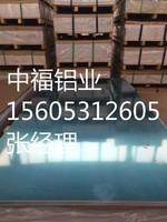 山東庫存供應5係鋁鎂合金鋁板廠家
