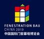2019中國國際門窗幕墻博覽會