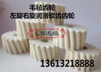 羊毛氈齒輪傳動件螺內外齒輪斜直齒