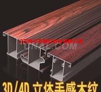 3D氟碳立体木纹铝材 铝材氟碳喷涂