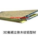 木纹铝制品加工