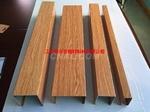 手感木紋鋁型材生產廠家