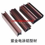 銷售高級紫銅電泳門窗鋁型材