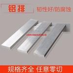 销售6063铝排 可加工氧化切割