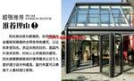 提供最新铝合金阳光房型材制作安装