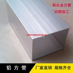 生产高质量6063矩形铝方管