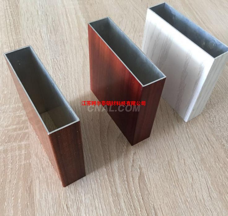 來樣訂做木紋轉印鋁型材
