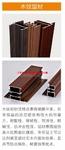 高质量木纹转印表面加工铝型材
