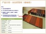 高端木紋鋁型材制造專家
