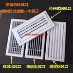 供应铝合金空调百叶风口