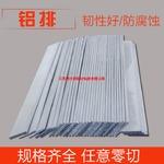 現貨供應6061 6063鋁排 鋁條