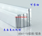 供应高精度耐压铝排/条