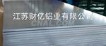 财亿长期供应7075合金铝板