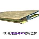 高端木纹铝型材加工定制