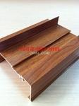 手感木紋建築 通用鋁型材