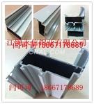 专业生产门窗幕墙建筑铝型材