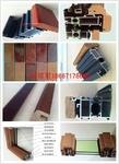 铝木复合门窗型材 隔热断桥铝型材