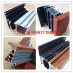 隔热断桥铝型材/铝合金门窗型材