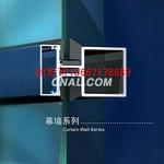 供應隔熱斷橋幕墻鋁合金型材