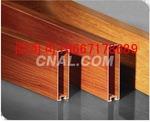 90×44铝方管/铝方通手感木纹型材
