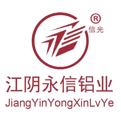 江阴永信铝业有限公司