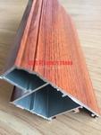 木纹双色建筑铝型材