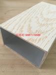 白橡木 木紋鋁方管