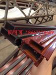 鋁木復合型材 斷橋門窗鋁型材