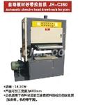 大鋁板自動輸送拉絲機