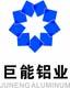 上海巨能铝业有限公司
