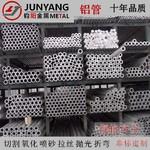 6061铝管 6061t6铝合金管
