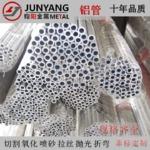 無縫鋁管 精抽鋁管 精密鋁管