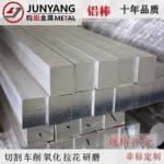 6061-t6铝方棒 方形铝棒 方铝条