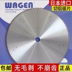 WAGEN和源鋸片批發價鋁合金鋸片