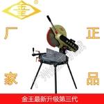 金王之星 J300精密轉盤切割機