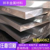 加工定制6082铝板厂价直销