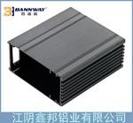 黑色氧化铝型材机壳异形可开模