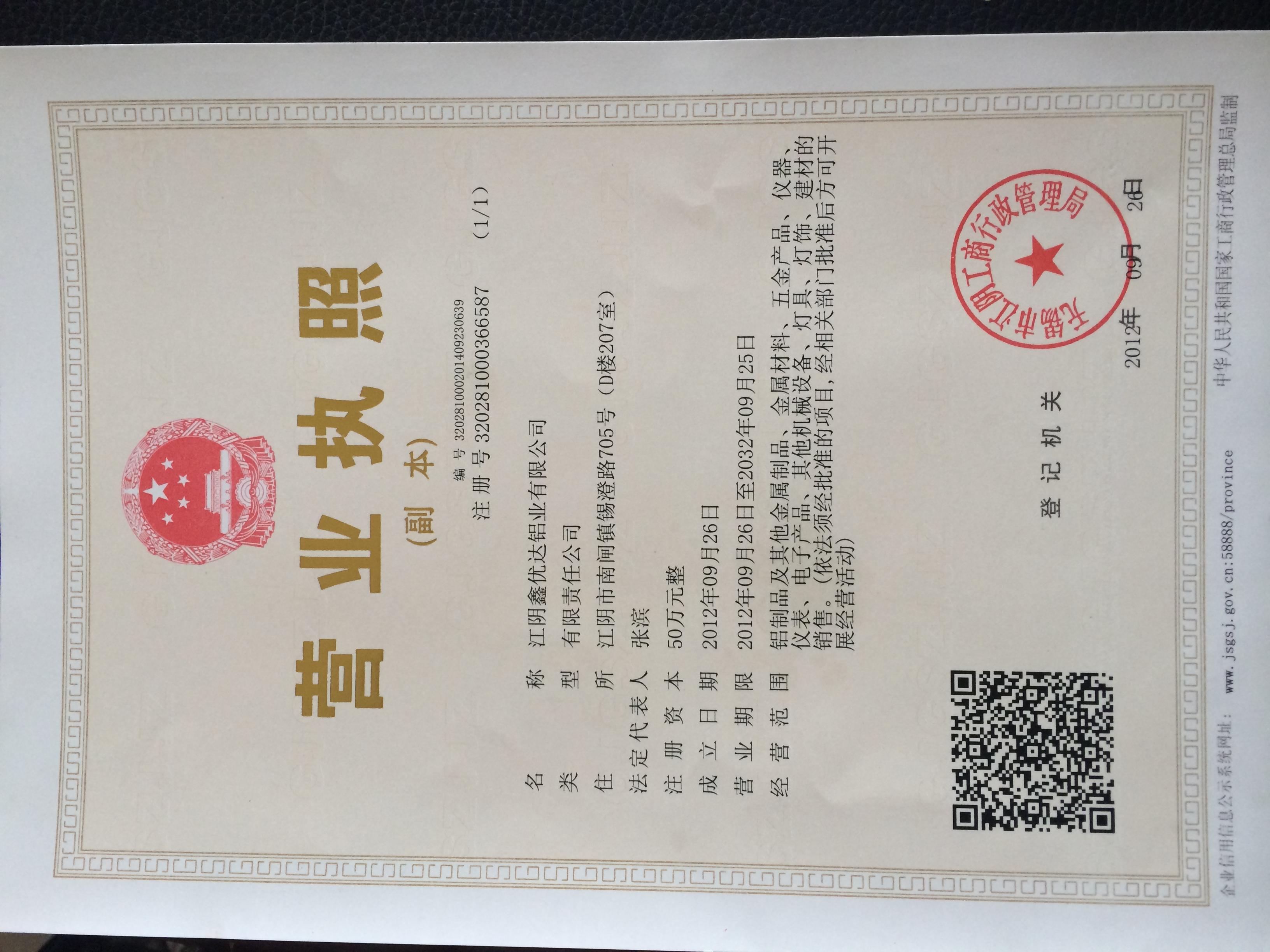 江阴鑫优达铝业有限公司