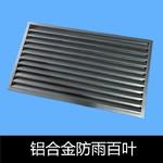 陶瓷/烤瓷1.2~1.5mm6系铝镁硅合金铝合金防水百叶窗