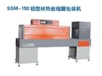 SSM-150鋁型材熱收縮膜包裝機