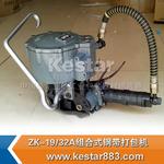 ZK-19/32A組合式氣動鋼帶打包機