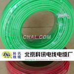 BLV50塑铝线