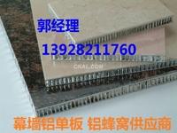 蜂窝铝单板,蜂窝铝板,铝蜂窝板规格