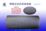 0.5毫米汽車隔熱專用壓花鋁板