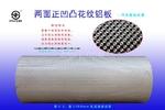 汽车排气管隔热铝板 15954118789