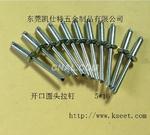 5*16开口圆头抽芯铝铆钉批发,凯仕特无心拉钉供应,东莞抽空拉钉生产厂