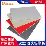 浙江康展厂家直销A2级防火铝塑板