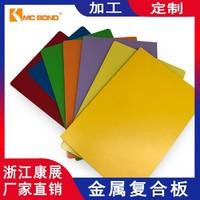浙江康展铝塑板钢塑板铜塑板钛锌板