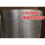6061合金喷涂铝板价格