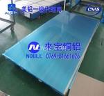 6061超宽铝板批发